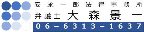 刑事事件とコンプライアンスの弁護士|弁護士 大森景一|大阪・安永一郎法律事務所所属