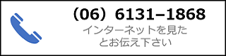 バナー(電話)